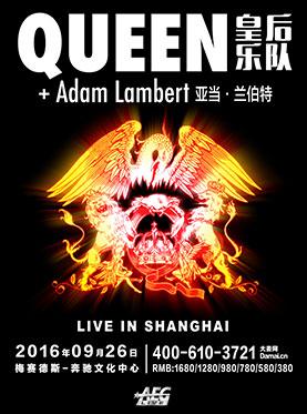 皇后乐队+亚当·兰伯特上海演唱会