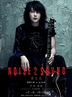 "黄义达""Noise2Sound""2016 Live Concert演唱会"