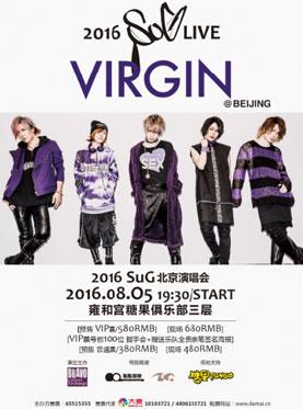 2016 SUG 北京演唱会