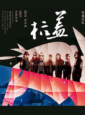 杭盖乐队《花斑马》2016新专辑巡回演唱会——深圳站