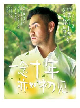 【万有音乐系】一念十年 亦如初见 中孝介2016演唱会—北京站