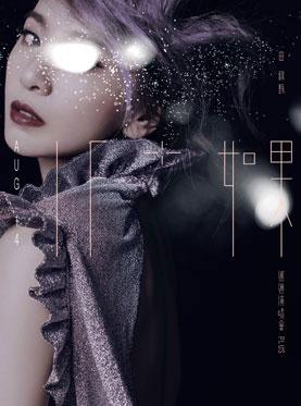 2016「如果」田馥甄巡回演唱会PLUS广州站
