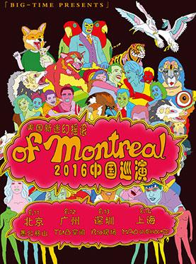 【Big-time】美国新迷幻摇滚Of Montreal 2016中国首演