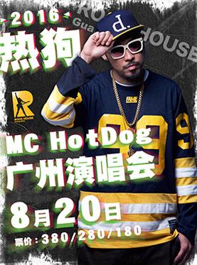 2016 热狗 MC HotDog 广州演唱会