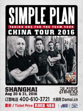 "Simple Plan 简单计划""挺你到底""巡演2016上海演唱会"