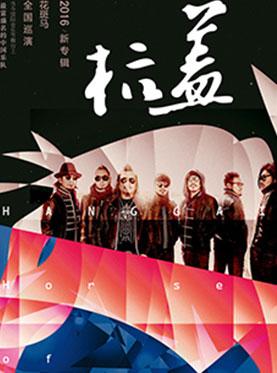 【万有音乐系】杭盖乐队《花斑马》2016新专辑巡回演唱会——上海站