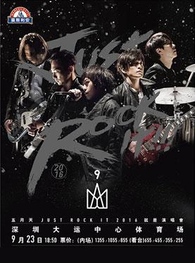 莫斯利安•五月天Just Rock It 2016 就是演唱会-深圳站(加场)