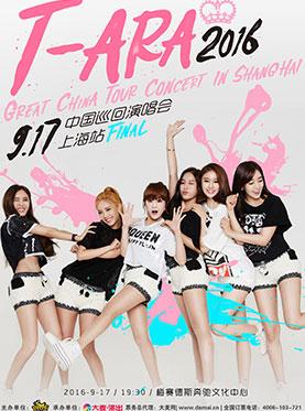 2016 T-ARA GREAT CHINA TOUR CONCERT IN SHANGHAI FINAL中国巡回演唱会-上海站