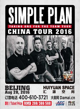 "Simple Plan简单计划""挺你到底""巡演2016北京演唱会"