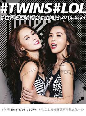 Twins LOL世界巡回演唱会上海站