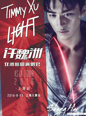 许魏洲《2016Light亚洲巡回演唱会》