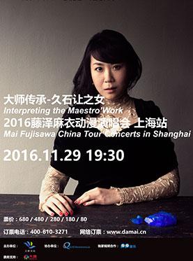 大师传承·久石让之女-藤泽麻衣动漫演唱会中国巡演上海站