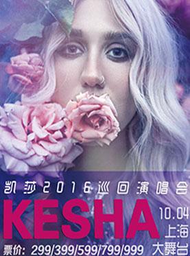 凯莎 KESHA 2016巡回演唱会-上海站