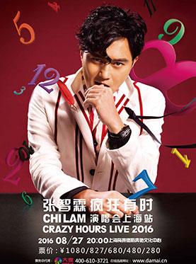 张智霖Crazy Hours live 2016上海演唱会