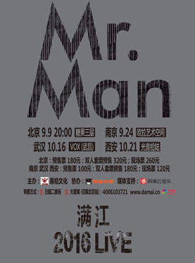 满江《Mr.Man》2016.LIVE巡演