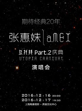 """张惠妹""""乌托邦part.2 庆典""""UTOPIA CARNIVAL 上海演唱会"""