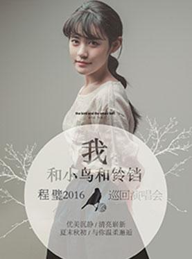 """【万有音乐系】""""我和小鸟和铃铛""""程璧2016巡回演唱会——上海站"""