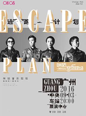 2016咪咕音乐现场巡演广州站逃跑计划专场
