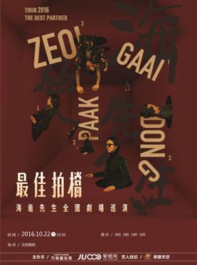 """【万有音乐系】""""最佳拍档""""海龟先生2016 全国剧场巡演—北京站"""