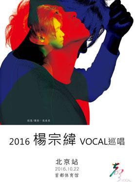 """2016杨宗纬 """"声声声声""""VOCAL巡回演唱会-北京站"""
