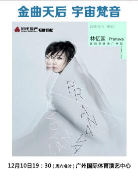 林忆莲PRAVANA造乐者世界巡回演唱会广州站