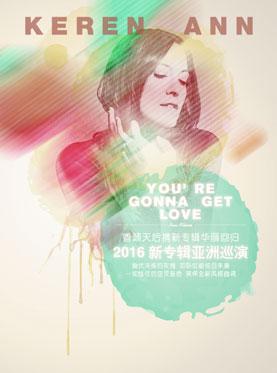 【万有音乐系】《You're Gonna Get Love》-Keren Ann 2016新专辑北京演唱会