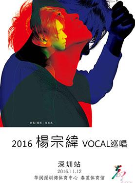 """2016杨宗纬 """"声声声声""""VOCAL巡回演唱会—深圳站"""