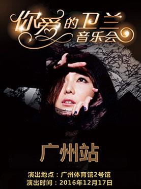 你爱的卫兰音乐会-广州站