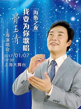 我要为你唱歌——费玉清上海演唱会