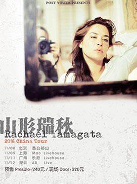 山形瑞秋 Rachael Yamagata 2016 中国巡演