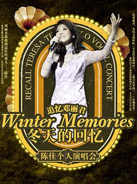 《冬天的回忆——追忆邓丽君》陈佳个人演唱会