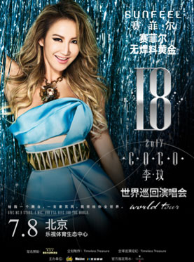 2017 COCO李玟18世界巡回演唱会-北京站