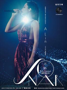 A-LIN聲吶世界巡回演唱會-廣州站(回聲限定場)
