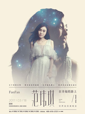 FanFan范玮琪〔在幸福的路上〕世界巡回演唱会 深圳站