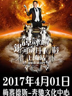 谭咏麟银河岁月40载中国巡演上海站