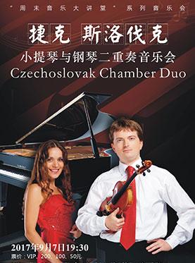 《捷克三杰专场--小提琴与钢琴二重奏音乐会》