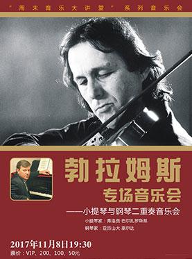 勃拉姆斯专场--小提琴与钢琴二重奏音乐会