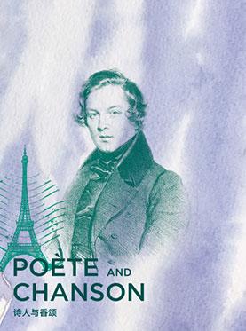 诗人与香颂