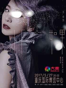 """2017""""如果""""田馥甄巡回演唱会PLUS 重庆站"""