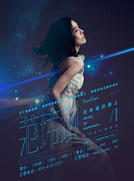 2017 Fan Fan 范玮琪 [在幸福的路上] 世界巡回演唱会 上海站