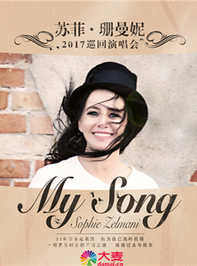 My song-Sophie Zelmani 苏菲·珊曼妮2017巡回演唱会