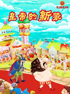 儿童剧《皇帝的新装》