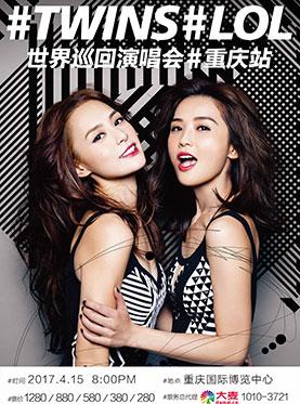 Twins LOL 世界巡回演唱会-重庆站
