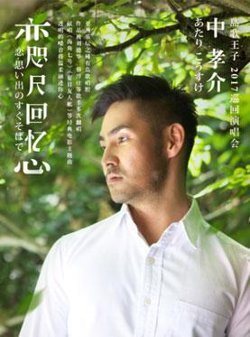 """【万有音乐系】恋·咫尺回忆--""""岛歌王子""""中孝介2017巡回演唱会 北京站"""