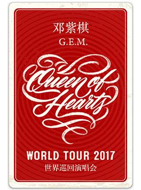 G.E.M. 邓紫棋【Queen of Hearts】世界巡回演唱会2017 - 南京站
