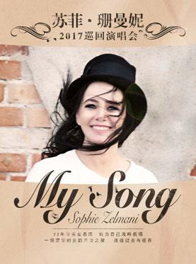 【万有音乐系】MY song-Sophie Zelmani 苏菲·珊曼尼2017巡回演唱会 北京站