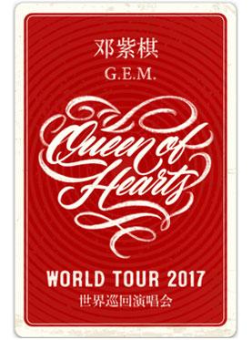 G.E.M.邓紫棋【QueenofHearts】世界巡回演唱会2017-北京站