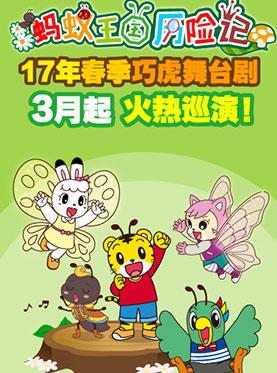 2017春季巧虎大型舞台剧《蚂蚁王国历险记》杭州站