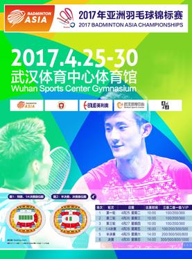 2017年亚洲羽毛球锦标赛