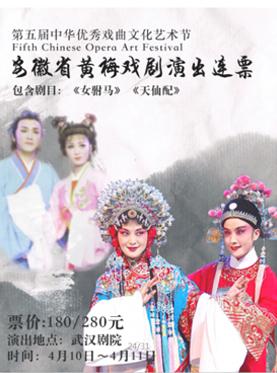 第五届中华优秀戏曲文化艺术节之安徽省黄梅戏剧院 黄梅戏《女驸马》 《天仙配》连场